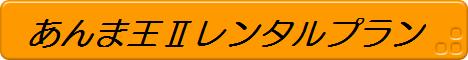 あんま王Ⅱバナー2